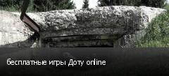 бесплатные игры Доту online