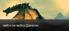 найти на выбор Драконы