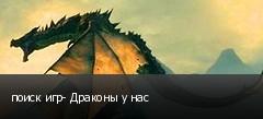 поиск игр- Драконы у нас