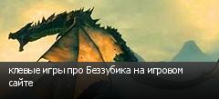 клевые игры про Беззубика на игровом сайте