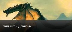 сайт игр - Драконы