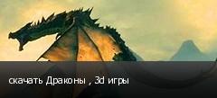 скачать Драконы , 3d игры