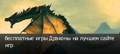 бесплатные игры Драконы на лучшем сайте игр