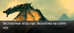 бесплатные игры про Беззубика на сайте игр