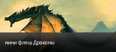 мини флеш Драконы