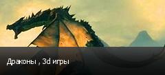 Драконы , 3d игры