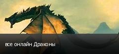 все онлайн Драконы