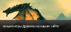 лучшие игры Драконы на нашем сайте