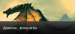 Драконы , флеш-игры