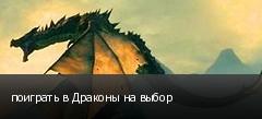 поиграть в Драконы на выбор