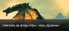 поиграть во флеш игры - игры Драконы