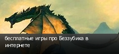 бесплатные игры про Беззубика в интернете