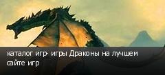 каталог игр- игры Драконы на лучшем сайте игр