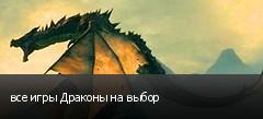 все игры Драконы на выбор