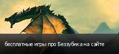 бесплатные игры про Беззубика на сайте