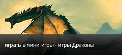 играть в мини игры - игры Драконы