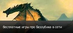 бесплатные игры про Беззубика в сети
