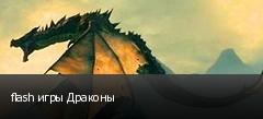 flash игры Драконы