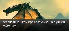 бесплатные игры про Беззубика на лучшем сайте игр