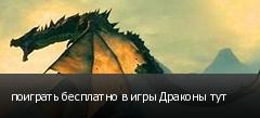 поиграть бесплатно в игры Драконы тут