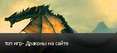 топ игр- Драконы на сайте