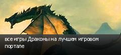 все игры Драконы на лучшем игровом портале