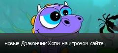 новые Дракончик Хопи на игровом сайте