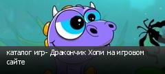 каталог игр- Дракончик Хопи на игровом сайте