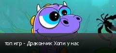 топ игр - Дракончик Хопи у нас