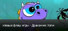 клевые флеш игры - Дракончик Хопи