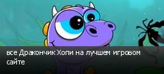все Дракончик Хопи на лучшем игровом сайте