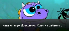 каталог игр- Дракончик Хопи на сайте игр
