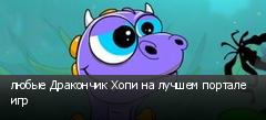 любые Дракончик Хопи на лучшем портале игр