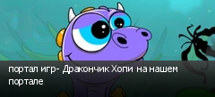 портал игр- Дракончик Хопи на нашем портале