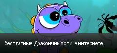 бесплатные Дракончик Хопи в интернете