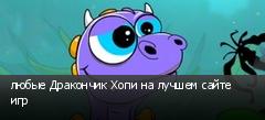любые Дракончик Хопи на лучшем сайте игр