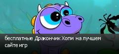 бесплатные Дракончик Хопи на лучшем сайте игр