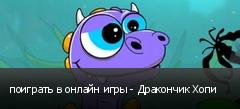 поиграть в онлайн игры - Дракончик Хопи