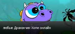 любые Дракончик Хопи онлайн