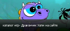 каталог игр- Дракончик Хопи на сайте
