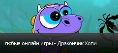 любые онлайн игры - Дракончик Хопи