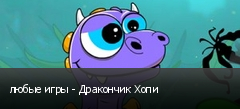 любые игры - Дракончик Хопи