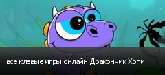 все клевые игры онлайн Дракончик Хопи