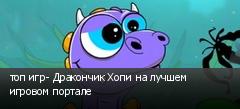 топ игр- Дракончик Хопи на лучшем игровом портале