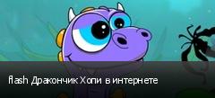 flash Дракончик Хопи в интернете