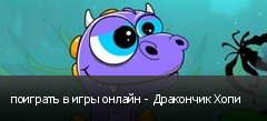 поиграть в игры онлайн - Дракончик Хопи
