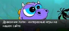 Дракончик Хопи - интересные игры на нашем сайте
