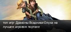 топ игр- Драконы Всадники Олуха на лучшем игровом портале