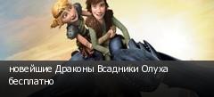 новейшие Драконы Всадники Олуха бесплатно