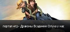 портал игр- Драконы Всадники Олуха у нас
